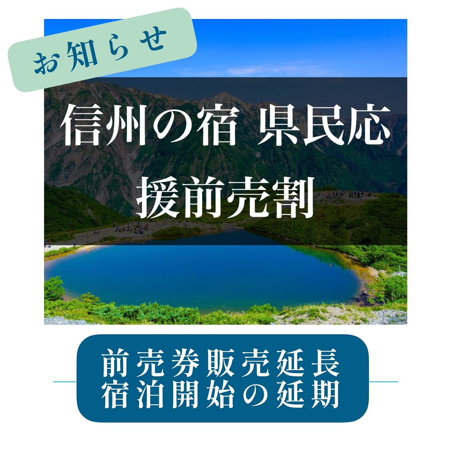 県民応援延長知らせ