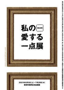 20th_1ten_Brochure-1