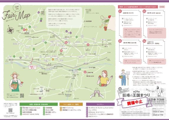 巨峰の王国収穫祭マップ中止案内2