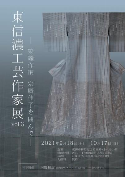 2021東信濃工芸展1