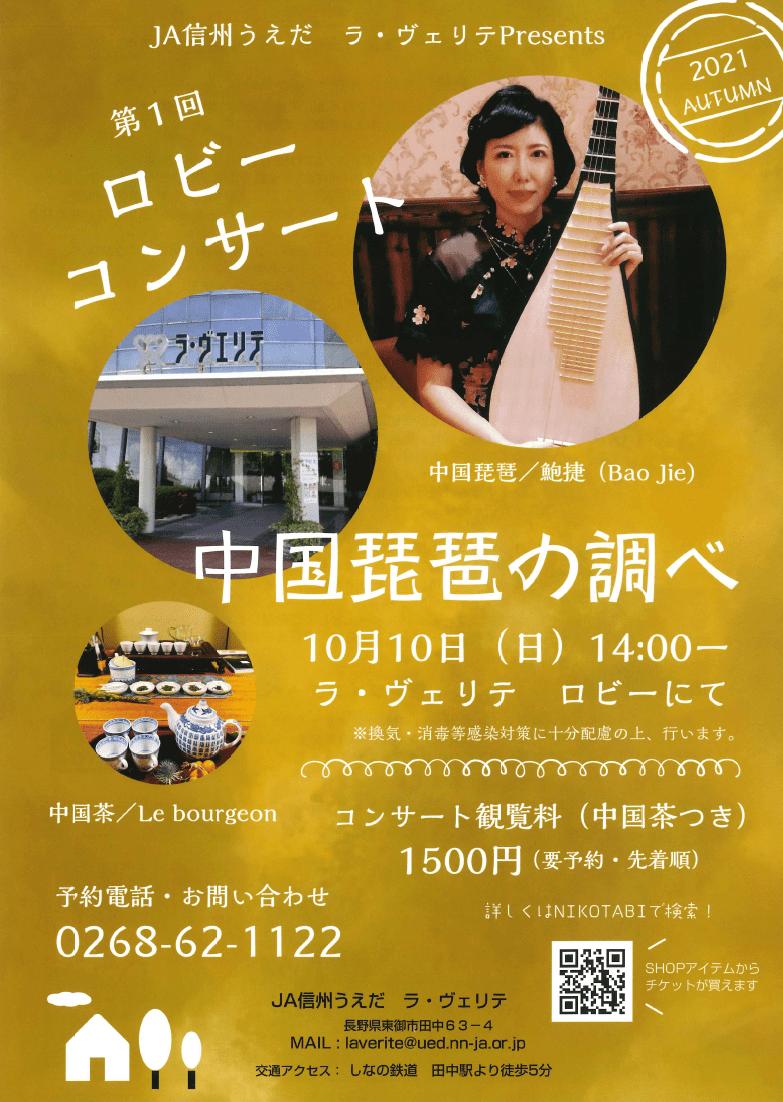 concert_20211010